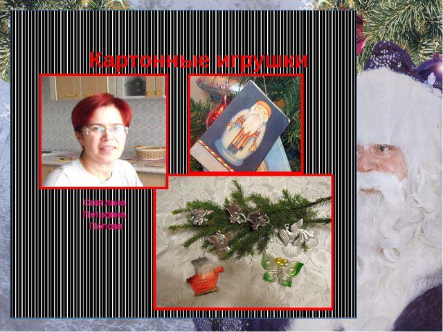 Картонные игрушки Светлана Петровна Попова