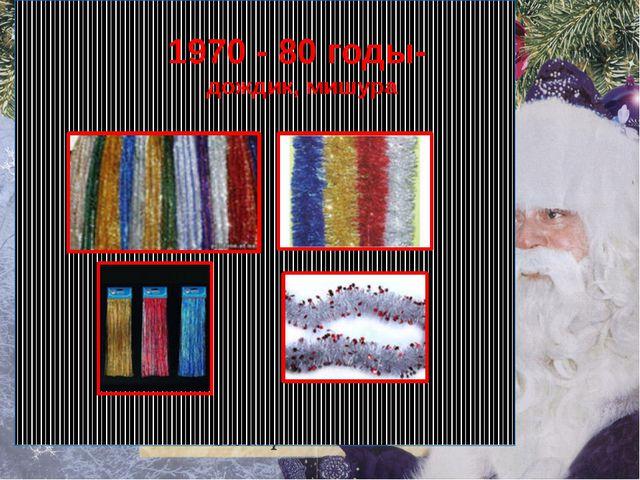 1970 - 80 годы- дождик, мишура