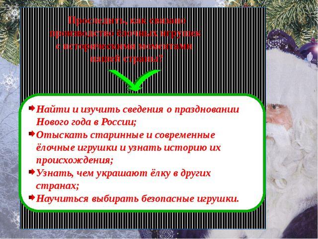 Найти и изучить сведения о праздновании Нового года в России; Отыскать стари...