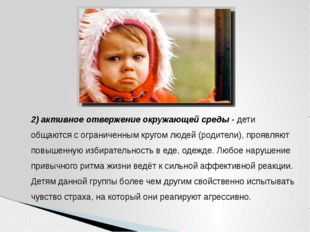 2) активное отвержение окружающей среды - дети общаются с ограниченным кругом
