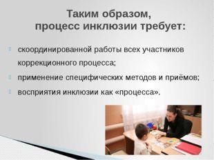 Таким образом, процесс инклюзии требует: скоординированной работы всех участн