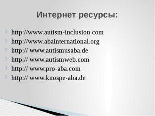 Интернет ресурсы: http://www.autism-inclusion.com http://www.abainternational