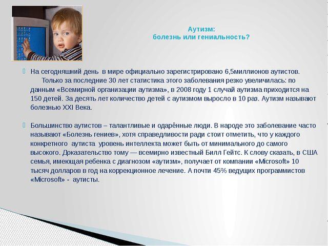 Аутизм: болезнь или гениальность? На сегодняшний день в мире официально заре...