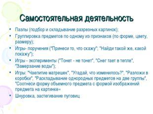 Самостоятельная деятельность Пазлы (подбор и складывание разрезных картинок);