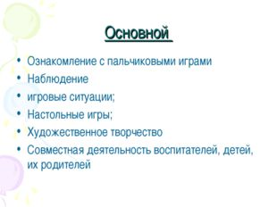 Основной Ознакомление с пальчиковыми играми Наблюдение игровые ситуации; Наст