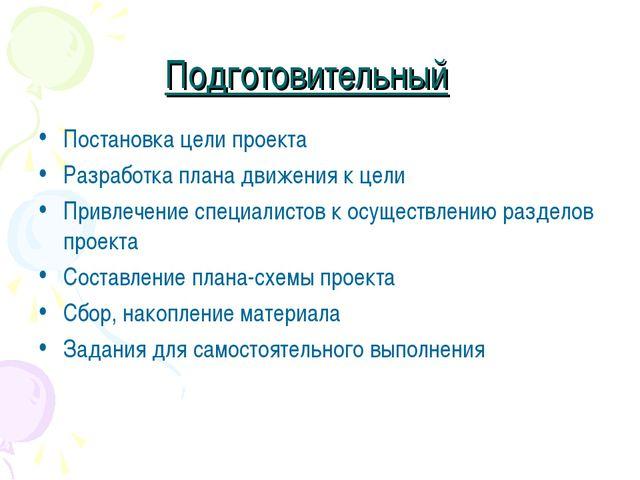 Подготовительный Постановка цели проекта Разработка плана движения к цели При...