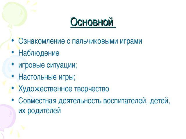 Основной Ознакомление с пальчиковыми играми Наблюдение игровые ситуации; Наст...