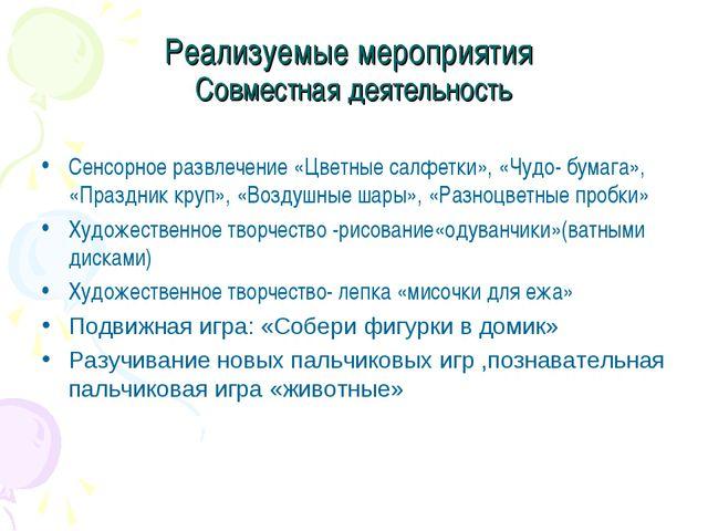 Реализуемые мероприятия Совместная деятельность Сенсорное развлечение «Цветны...
