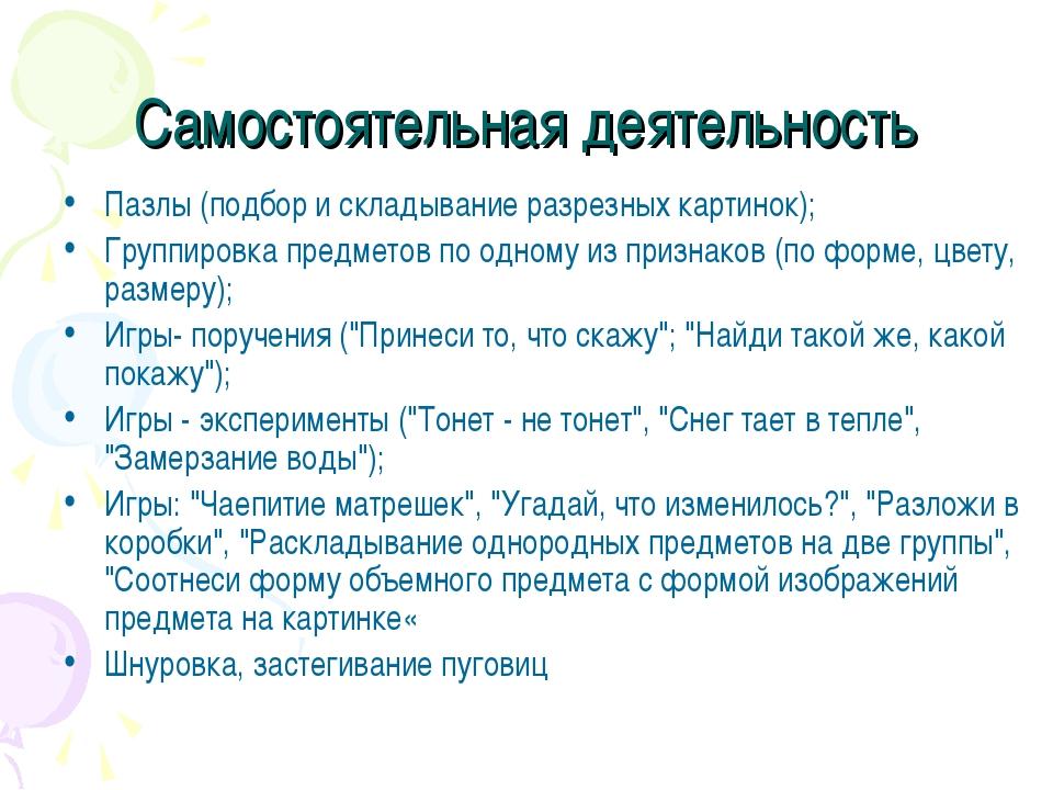 Самостоятельная деятельность Пазлы (подбор и складывание разрезных картинок);...
