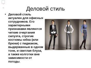 Деловой стиль Деловой стиль актуален для офисных сотрудников. Его характерным