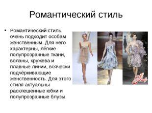 Романтический стиль Романтический стиль очень подходит особам женственным. Дл