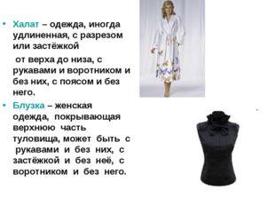 Халат – одежда, иногда удлиненная, с разрезом или застёжкой от верха до низа,