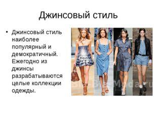 Джинсовый стиль Джинсовый стиль наиболее популярный и демократичный. Ежегодно