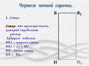 1. Сетка. Сетка- это прямоугольник, который определяет размер будущего издели