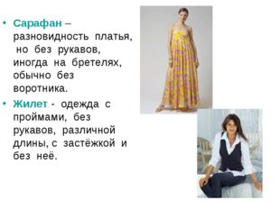 Сарафан – разновидность платья, но без рукавов, иногда на бретелях, обычно бе