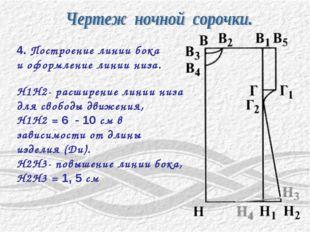 4. Построение линии бока и оформление линии низа. Н1Н2- расширение линии низа
