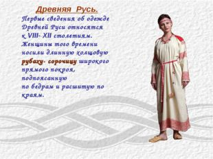 Древняя Русь. Первые сведения об одежде Древней Руси относятся к VIII- XII ст