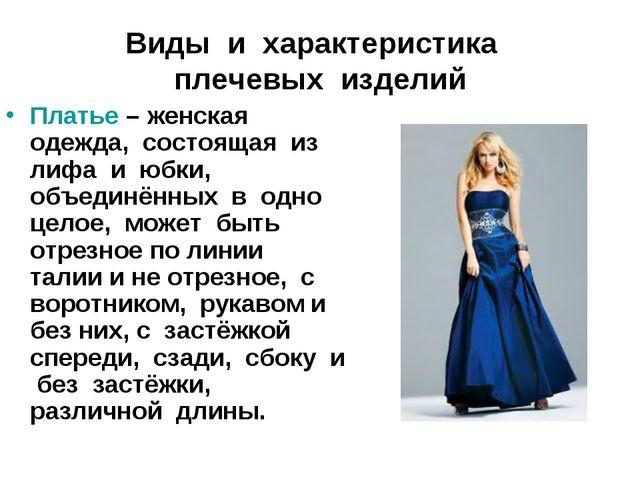 Виды и характеристика плечевых изделий Платье – женская одежда, состоящая из...