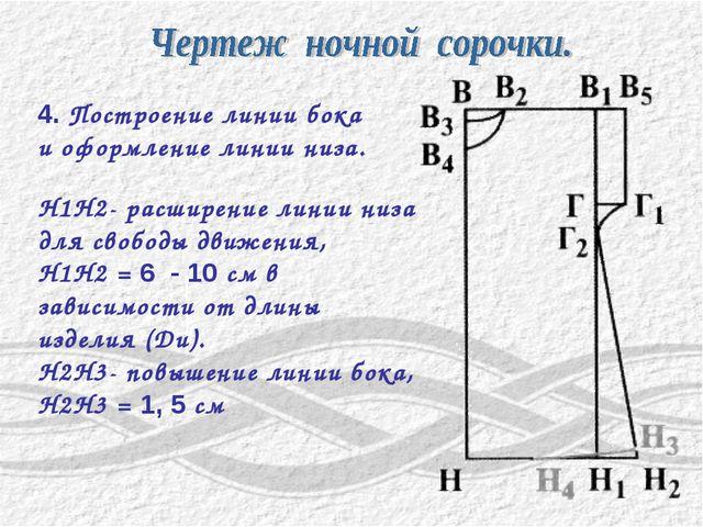 4. Построение линии бока и оформление линии низа. Н1Н2- расширение линии низа...