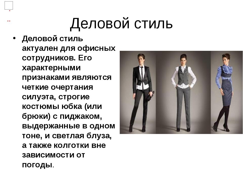 Деловой стиль Деловой стиль актуален для офисных сотрудников. Его характерным...