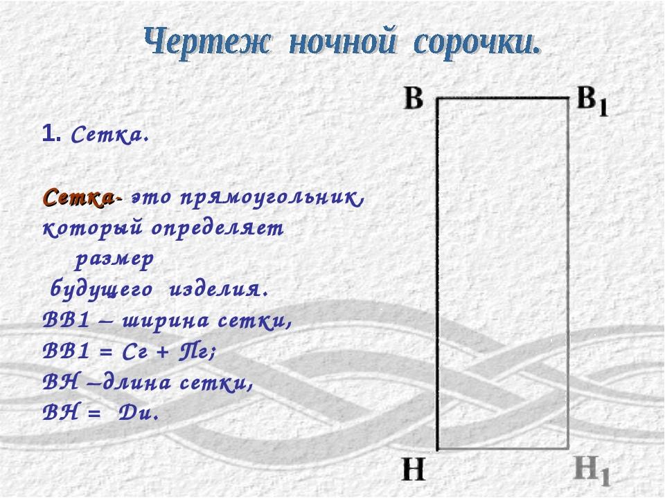 1. Сетка. Сетка- это прямоугольник, который определяет размер будущего издели...