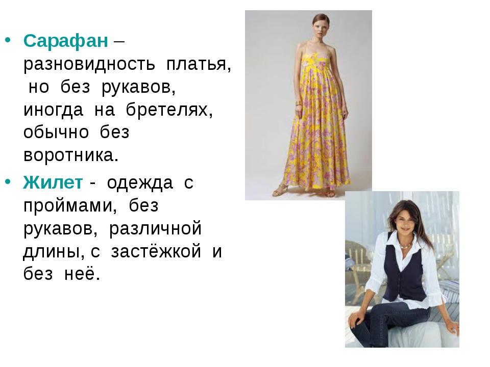 Сарафан – разновидность платья, но без рукавов, иногда на бретелях, обычно бе...