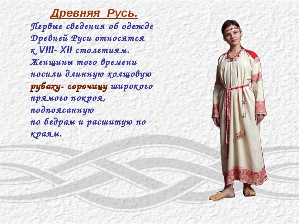 Древняя Русь. Первые сведения об одежде Древней Руси относятся к VIII- XII ст...