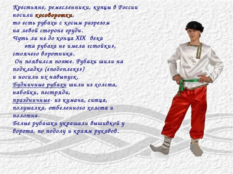 Крестьяне, ремесленники, купцы в России носили косоворотки, то есть рубахи с...