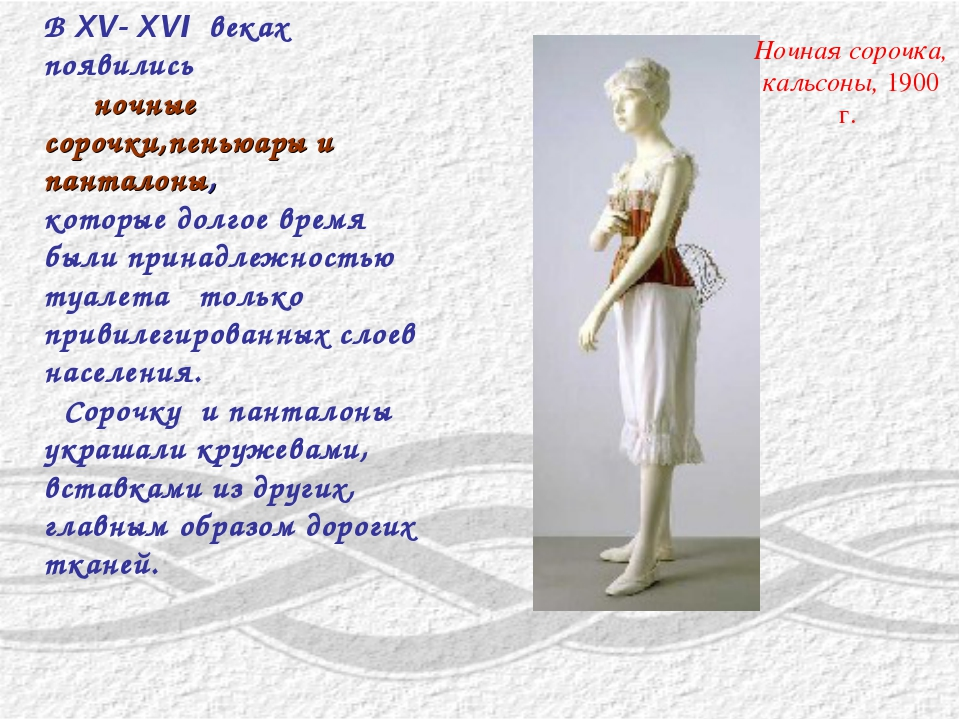 В XV- XVI веках появились ночные сорочки,пеньюары и панталоны, которые долгое...