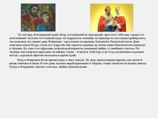 По легенде, благоверный князь Петр, вступивший на муромский престол в 1203 г
