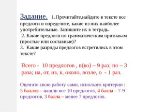 Задание. 1.Прочитайте,найдите в тексте все предлоги и определите, какие из ни