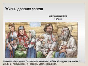 Жизнь древних славян Окружающий мир 4 класс Учитель: Ферганова Оксана Анатоль
