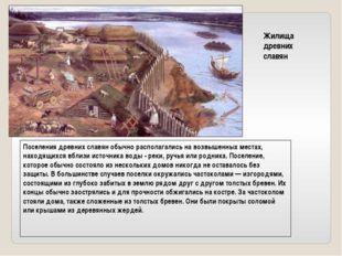Поселения древних славян обычно располагались на возвышенных местах, находящи