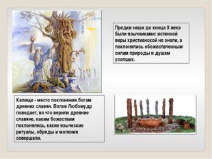 Предки наши до конца Х века были язычниками: истинной веры христианской не зн