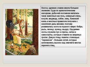 Охота у древних славян имела большое значение. Судя по археологическим находк