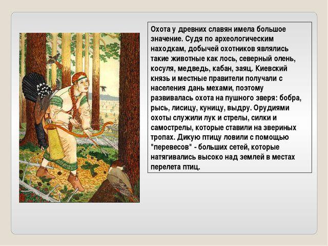 Охота у древних славян имела большое значение. Судя по археологическим находк...
