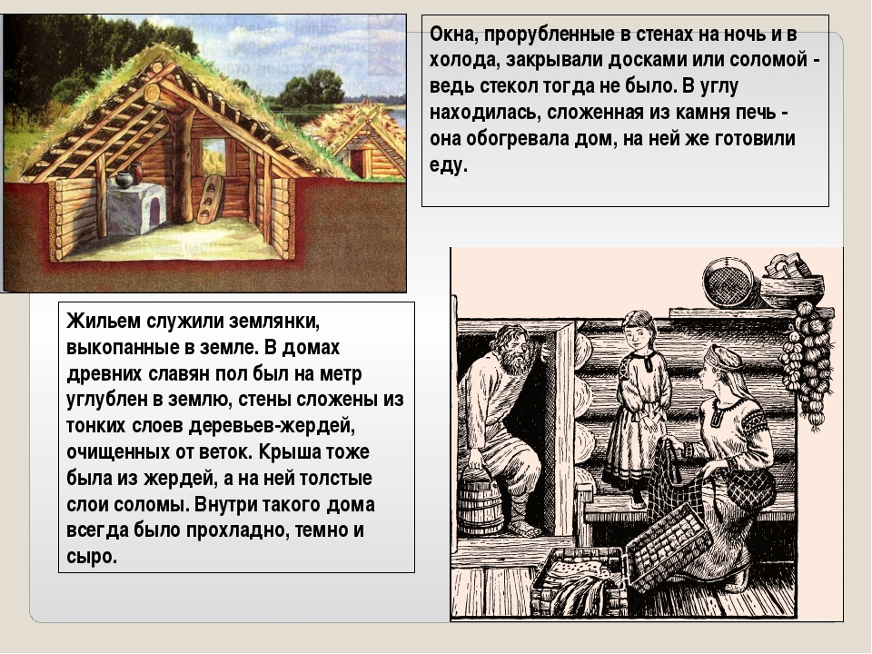 Жильем служили землянки, выкопанные в земле. В домах древних славян пол был н...