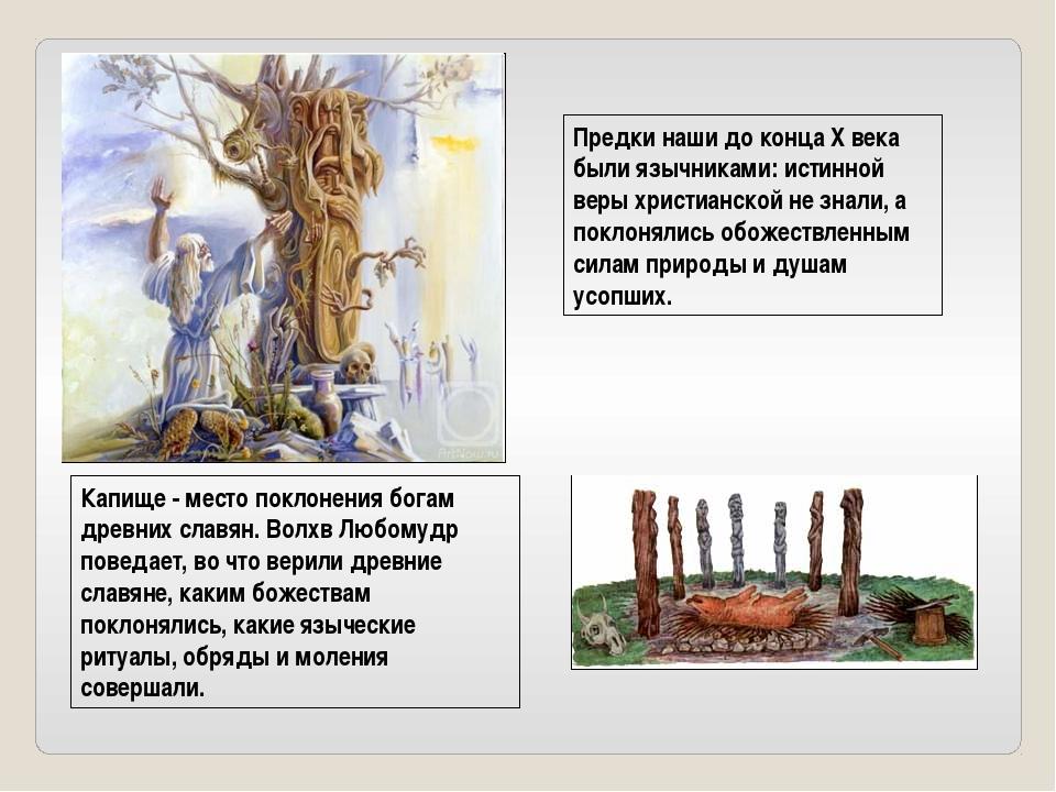 Предки наши до конца Х века были язычниками: истинной веры христианской не зн...