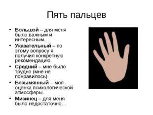 Пять пальцев Большой – для меня было важным и интересным… Указательный – по э