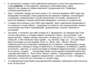 В далевскомсловаре слово рефлексия помещено в качестве однокоренного к слов
