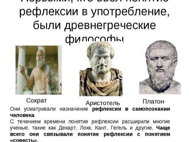 Первыми, кто ввел понятие рефлексии в употребление, были древнегреческие фило...