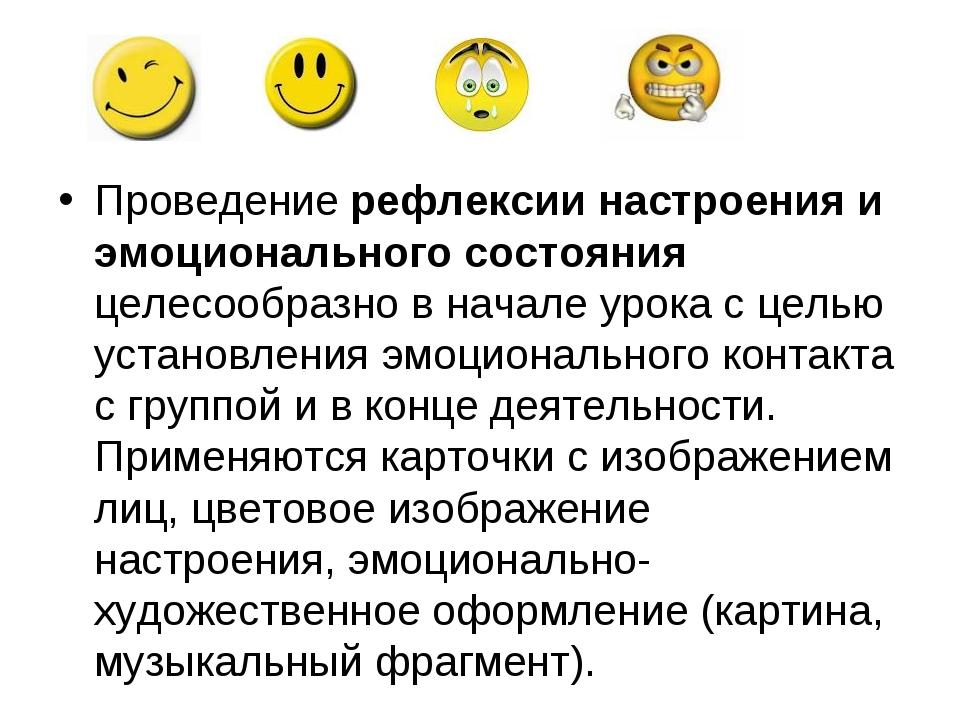Проведение рефлексии настроения и эмоционального состояния целесообразно в на...
