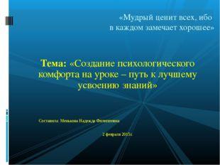 Тема: «Создание психологического комфорта на уроке – путь к лучшему усвоению
