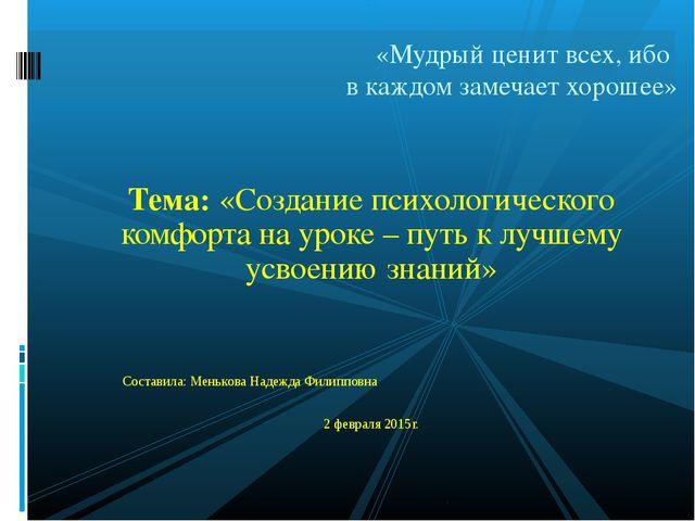 Тема: «Создание психологического комфорта на уроке – путь к лучшему усвоению...