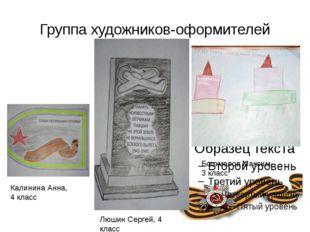 Группа художников-оформителей Калинина Анна, 4 класс Люшин Сергей, 4 класс Бо