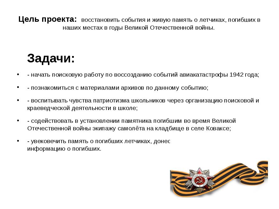 Цель проекта: восстановить события и живую память о летчиках, погибших в наши...