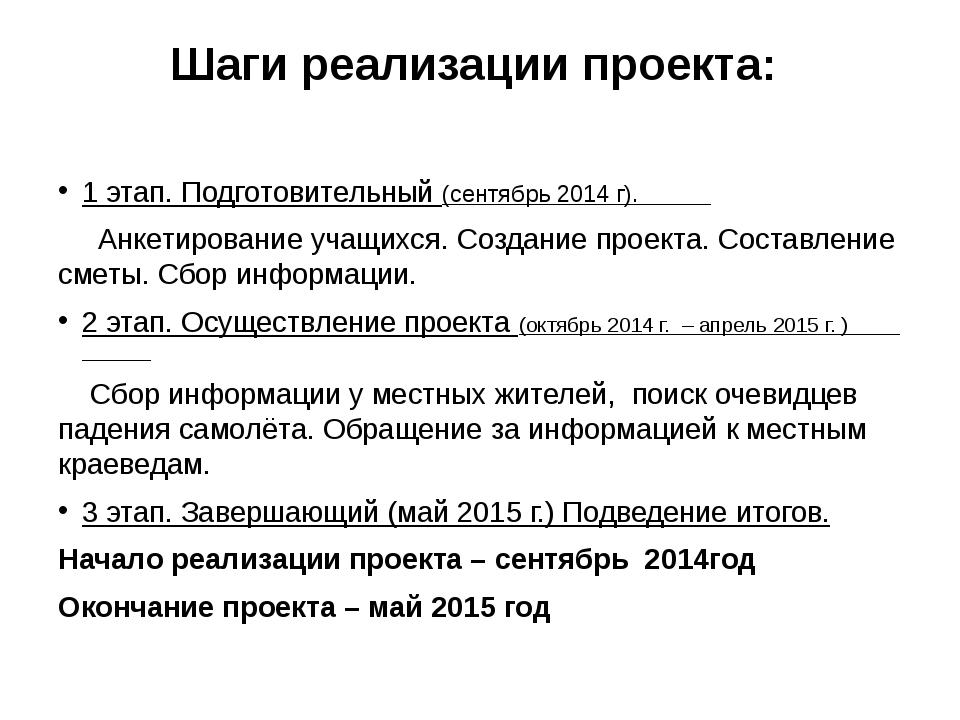 Шаги реализации проекта: 1 этап. Подготовительный (сентябрь 2014 г). Анкетиро...