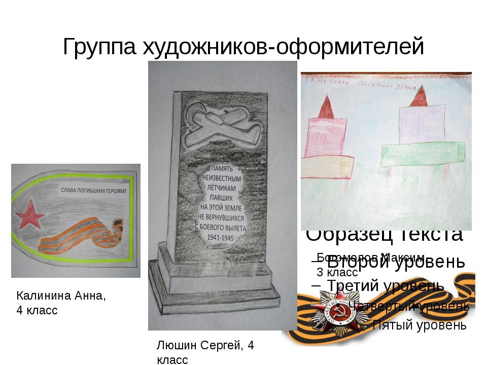 Группа художников-оформителей Калинина Анна, 4 класс Люшин Сергей, 4 класс Бо...