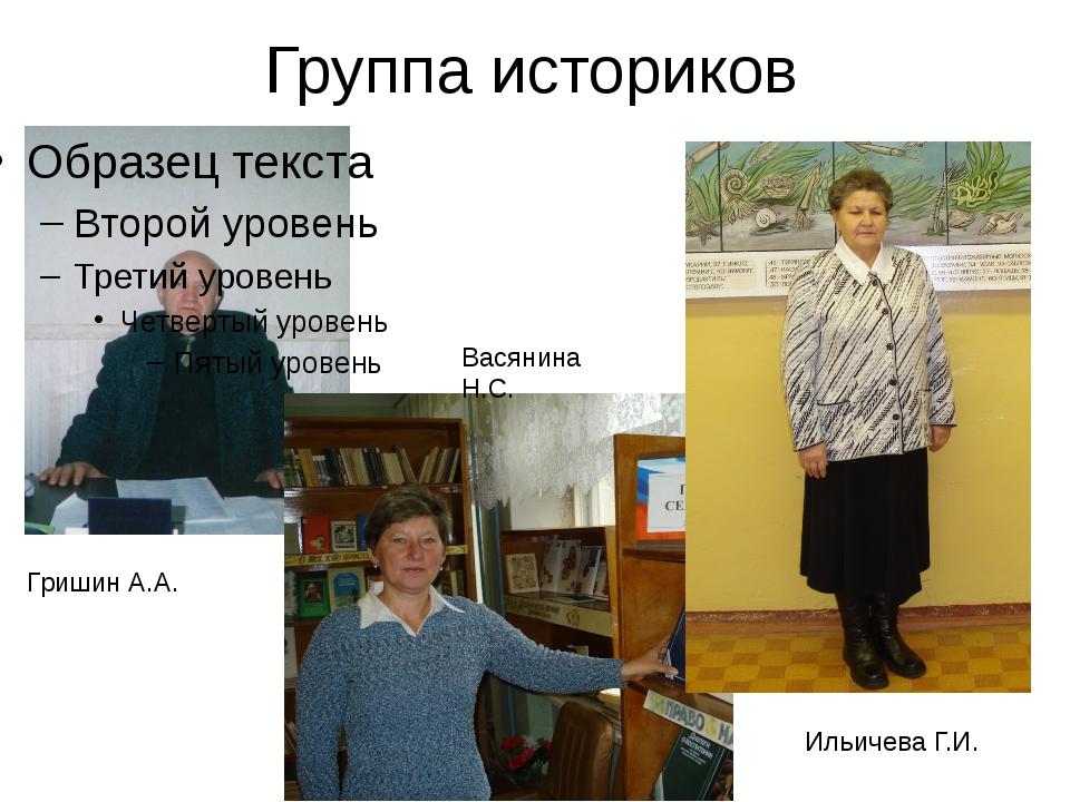 Группа историков Гришин А.А. Ильичева Г.И. Васянина Н.С.