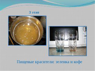 3 этап Пищевые красители: зеленка и кофе